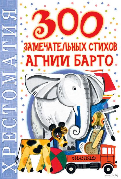 300 замечательных стихов Агнии Барто. Агния Барто