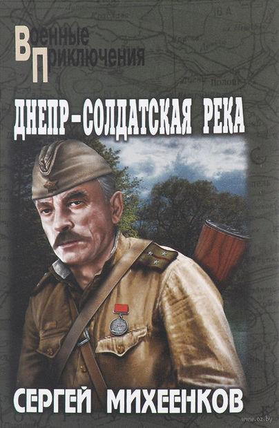 Днепр - солдатская река. Сергей Михеенков