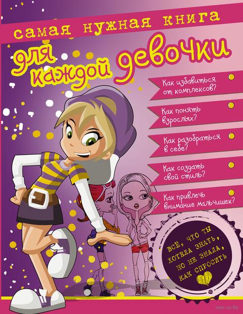 Самая нужная книга для каждой девочки. Дарья Ермакович