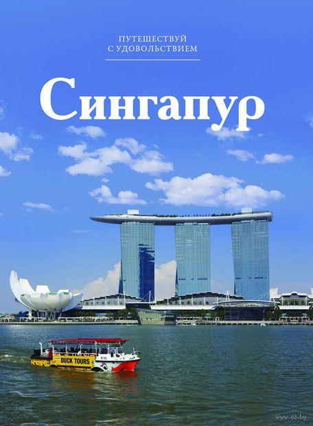 Сингапур. И. Алтухова