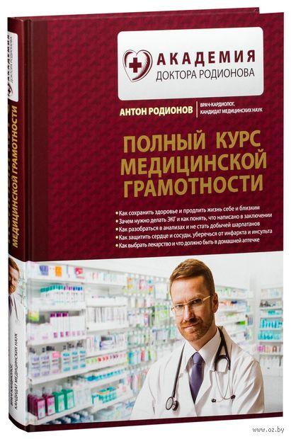 Полный курс медицинской грамотности. А. Родионов