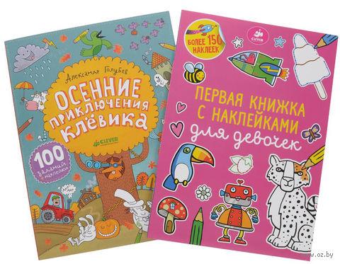 Осенние приключения Клевика. Первая книжка с наклейками для девочек (комплект из 2 книг) — фото, картинка