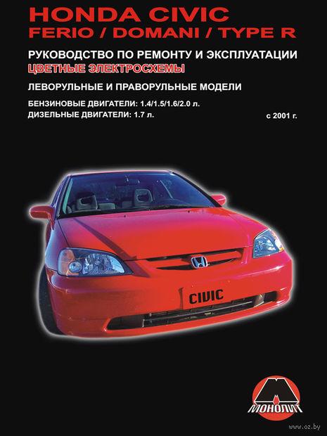 Honda Civic / Honda Civic Ferio / Honda Civic Domani / Honda Civic Type R 2001-2005 г. Руководство по ремонту и эксплуатации