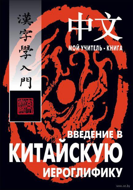 Введение в китайскую иероглифику — фото, картинка