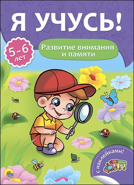 Я учусь! Развитие внимания и памяти. Для детей от 5 до 6 лет — фото, картинка