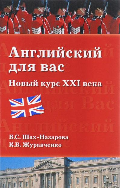 Английский для вас. Новый курс ХХI века — фото, картинка