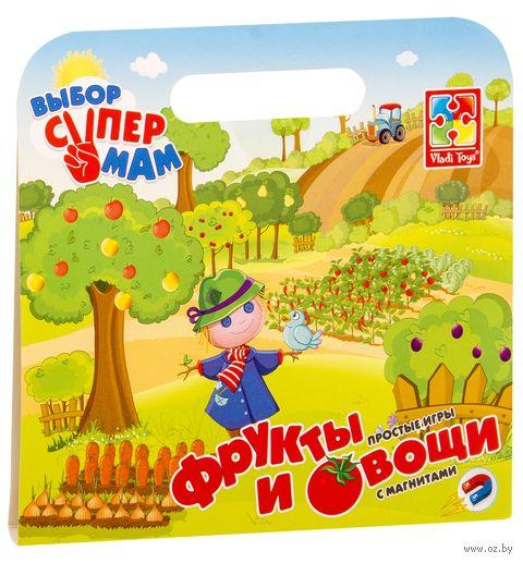 """Набор магнитов """"Фрукты и овощи"""" (13 шт.) — фото, картинка"""