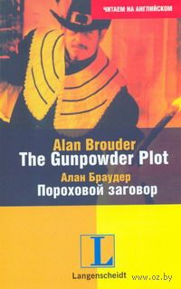 The Gunpowder Plot. Алан Браудер