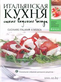 Итальянская кухня. Самые вкусные блюда