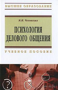 Психология делового общения. М. Чеховских