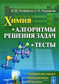 Химия. Алгоритмы решения задач. Тесты — фото, картинка