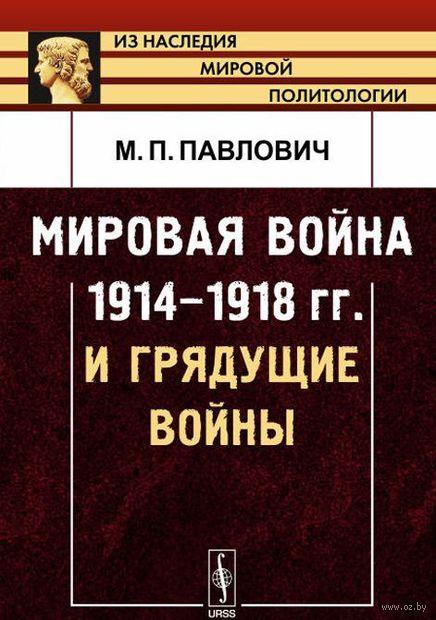 Мировая война 1914-1918 гг. и грядущие войны — фото, картинка