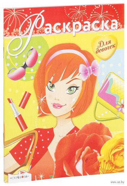 Раскраска для девочек. Выпуск 14 — фото, картинка