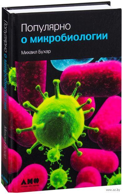 Популярно о микробиологии. Михаил Бухар