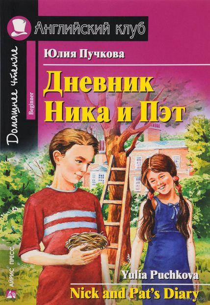 Дневник Ника и Пэт. Юлия Пучкова