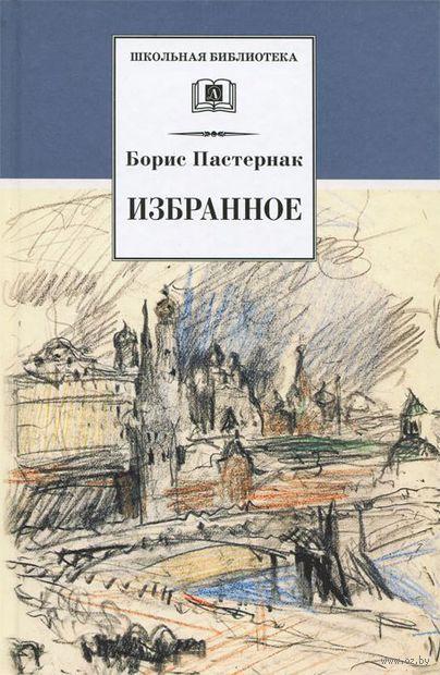 Борис Пастернак. Избранное — фото, картинка