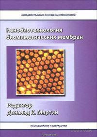 Нанобиотехнология биомиметических мембран