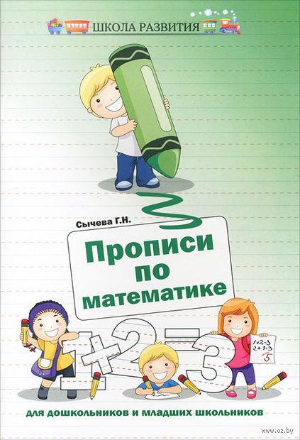 Прописи по математике для дошкольников и младших школьников. Галина Сычева