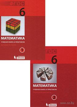6 гельфман математика класс гдз практикум