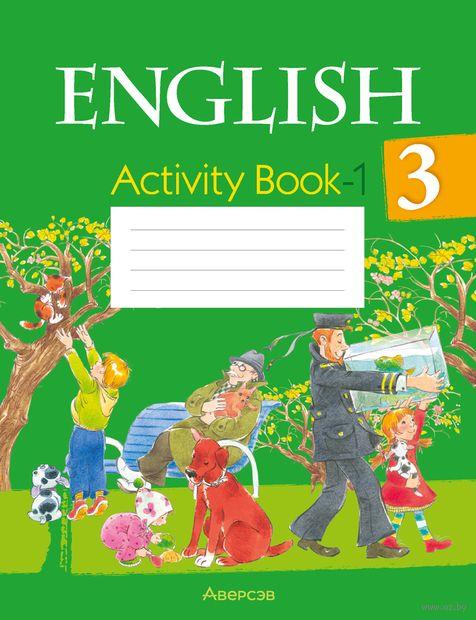 Английский язык. 3 класс. Рабочая тетрадь-1 — фото, картинка