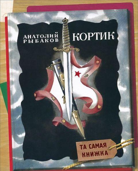 Кортик. Анатолий Рыбаков