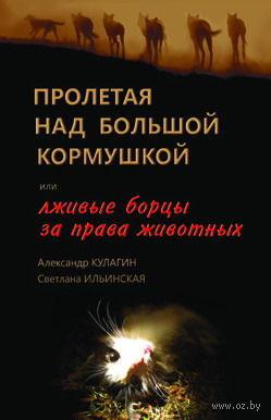 Пролетая над большой кормушкой, или Лживые борцы за права животных. Светлана Ильинская, Александр Кулагин
