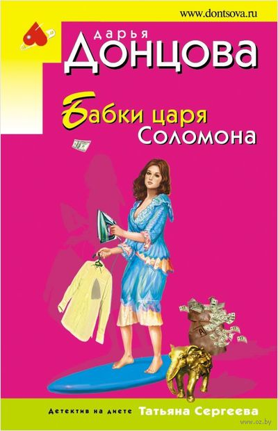 Бабки царя Соломона (м). Дарья Донцова