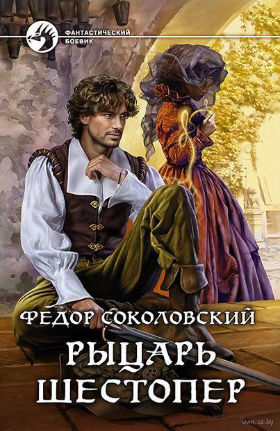 Рыцарь Шестопер. Федор Соколовский
