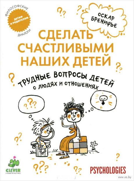 Трудные вопросы детей о людях и отношениях. Оскар Бренифье