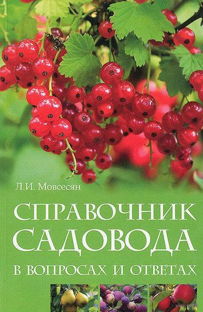 Справочник садовода в вопросах и ответах. Л. Мовсесян