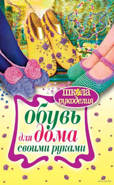 Обувь для дома своими руками. Наталья Гусева
