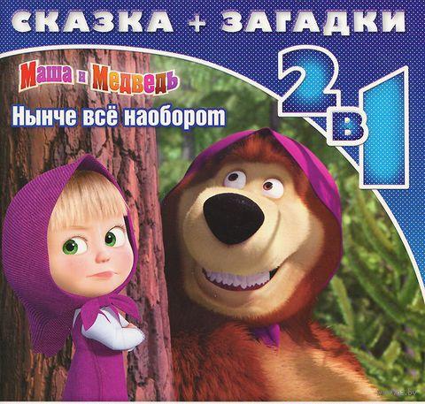 Маша и Медведь. Нынче все наоборот. Нина Иманова
