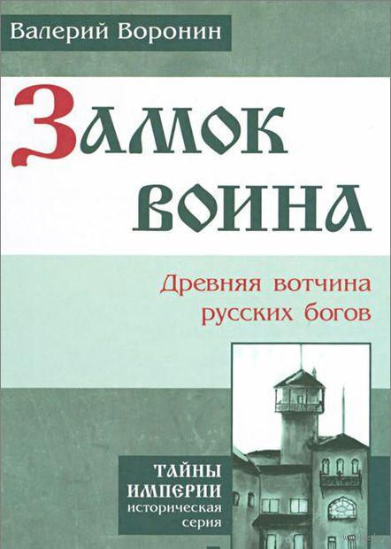 Замок воина. Древняя вотчина русских богов. Валерий Воронин