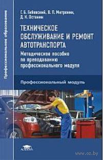Техническое обслуживание и ремонт автотранспорта. Г. Гибовский