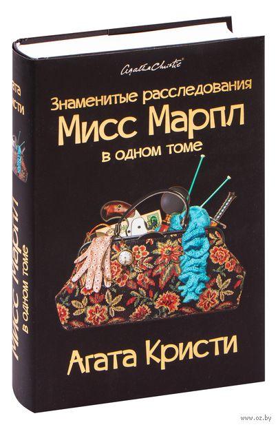 Знаменитые расследования Мисс Марпл в одном томе. Агата Кристи