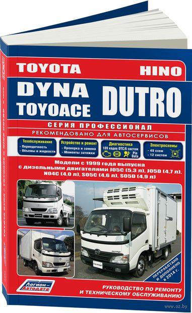 Toyota Dyna / ToyoAce / Hino Dutro с 1999 г. Устройство, техническое обслуживание и ремонт — фото, картинка