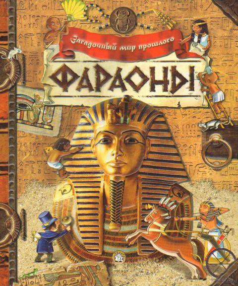 Фараоны. Загадочный мир прошлого — фото, картинка