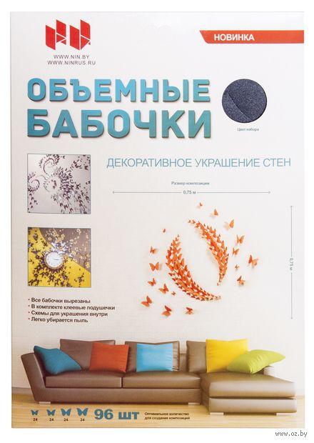 """Набор наклеек на стену """"Бабочка"""" (96 шт.; антрацит) — фото, картинка"""