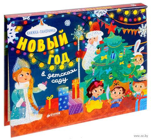 Новый год в детском саду. Книжка-панорамка — фото, картинка