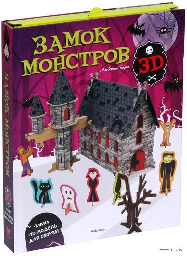 Замок монстров (+ 3D модель для сборки) — фото, картинка