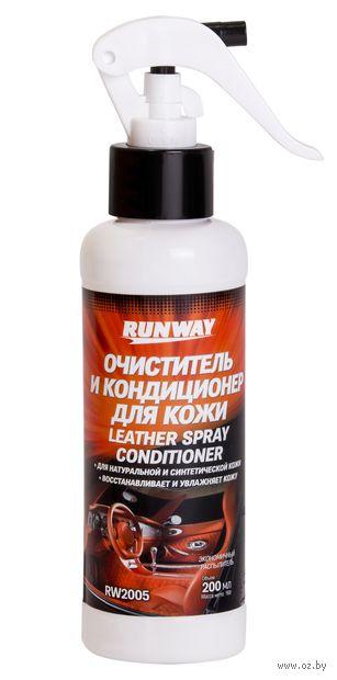 Очиститель и кондиционер для кожи (200 мл; арт. RW2005) — фото, картинка