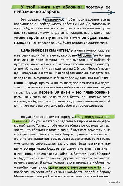Открытая книга — фото, картинка