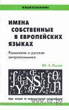Имена собственные в европейских языках. Романская и русская антропонимика — фото, картинка