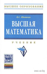 Высшая математика. В. Шипачев