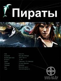 Пираты. Остров демона (книга первая). Игорь Пронин
