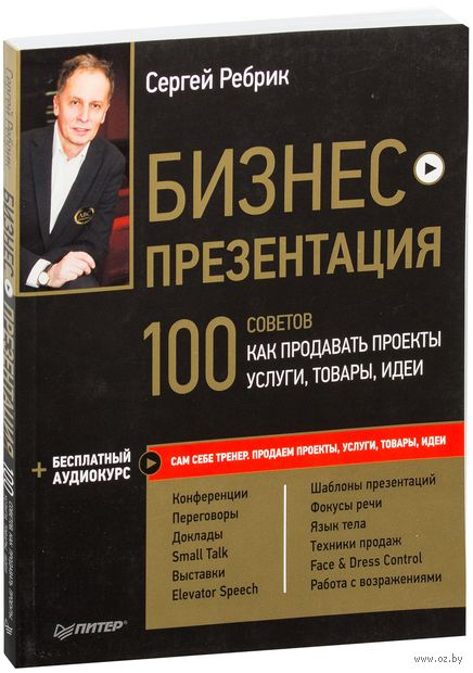 Бизнес-презентация. 100 советов, как продавать проекты, услуги, товары, идеи (+ аудиокурс). Сергей Ребрик