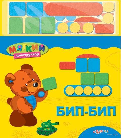 Бип-бип. Книжка-игрушка. Валерия Зубкова