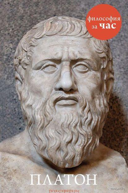Платон. Пол Стретерн