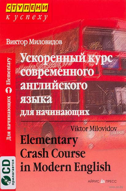 Ускоренный курс современного английского языка для начинающих (+ CD) — фото, картинка