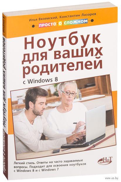 Полезный ноутбук для ваших родителей — фото, картинка
